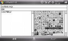 Zero3をちょい研究!ブログ-LEMail207-UI