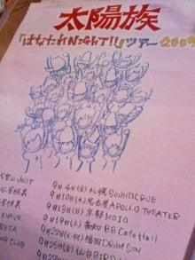 太陽族花男のオフィシャルブログ「太陽族★花男のはなたれ日記」powered byアメブロ-ふわりふわりいくべや