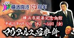 横浜開港150周年記念「マリア・ルス号事件」公式サイト