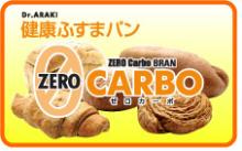 ゼロカーボブランで健康な毎日♪~ゼロカーボブランスタッフblog-ブログの最後