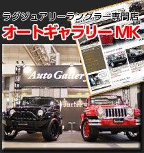 ラグジュアリー ラングラー チェロキーを名古屋で探すならオートギャラリーMK