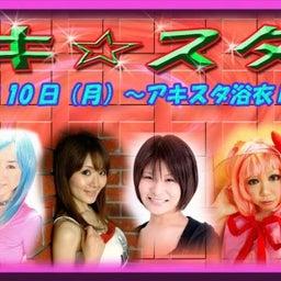 アキスタ最新情報ブログ-8-10