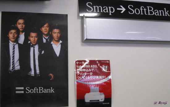 ∞最前線 通信-smap → softbank