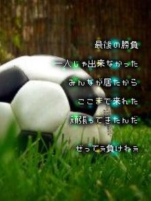 テーマ: サッカー画像 · 蹴球・野球少年のブログ