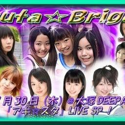 アキスタ最新情報ブログ-8-14