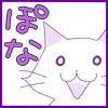 へぼ子のブログ-ぽな