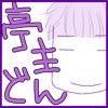 へぼ子のブログ-亭主