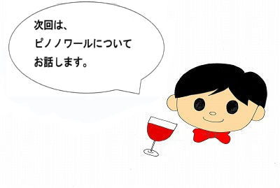 ソムリエ君のワイン!ワイン!!ワイン!!!SHOP