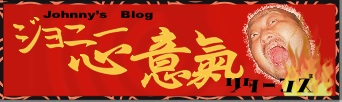 MOCCOS official BLOG  ジョニー「心意氣」リターンズ-バナー