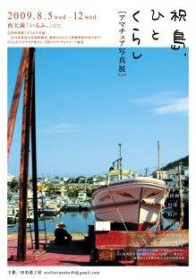 『六ヶ所村ラプソディー』~オフィシャルブログ-大阪写真展2