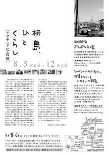 『六ヶ所村ラプソディー』~オフィシャルブログ-大阪