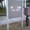 福島県いわき市・その1の画像