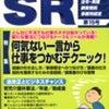 『SR』15号の巻頭特集に寄稿しました。の画像