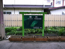かっちゃんの日記-横川に向うまで
