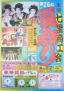 七里・大和田 地域探訪ブログ-七里商工会夏祭り_2009