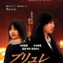 ■「ブリュレ」DVD…