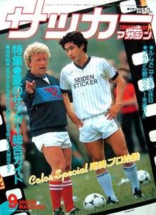 サッカーマガジン 1983年9月号 N...