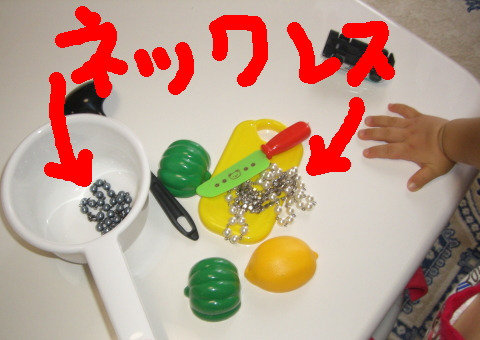 ☆ココロ開くまでアシ開かんやろ、やっぱ☆-それ私のネックレスやん!