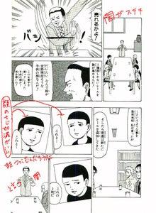 増田こうすけ | マンガが好きす...