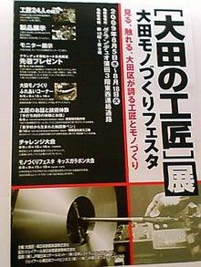 ワークライフバランス 大田区の女性社長日記-ポスター