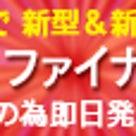 イケメンキャラで07-GHOST【アヤナミ】その2の記事より