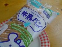 newよつママの菓子パンna毎日。-SN3D2577.jpg