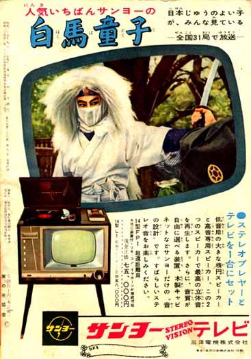 プールサイドの人魚姫-白馬童子