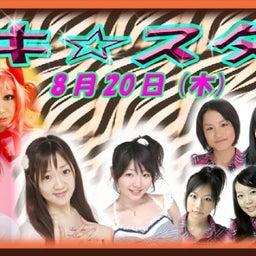 アキスタ最新情報ブログ-8-20