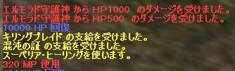 ハコフグのKO落雷注意報