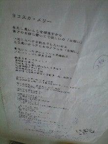漣ケンタロウ オフィシャルブログ「漣ケンタロウのNO MUSIC、NO NAME!」Powered by アメブロ-090816_0738~0001.jpg