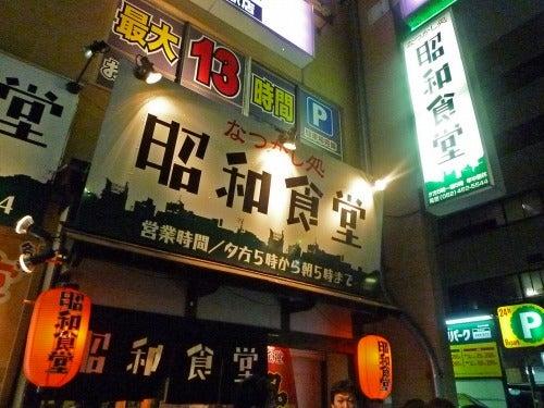 酒リーマンのフードライフat京都-昭和食堂