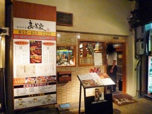 酒リーマンのフードライフat京都-まいど家