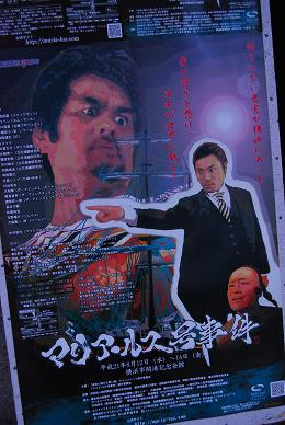 マリア・ルス号事件 観劇 横浜開...