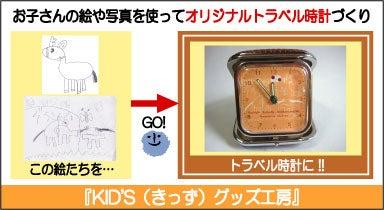 イラストレーターのりゃん(良)的日々-子供の写真でつくるオリジナルトラベル時計