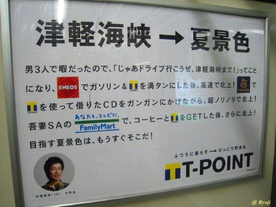 ∞最前線 通信-津軽海峡→夏景色