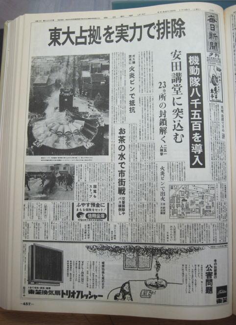 1969年1月18日 東大安田講堂 占...