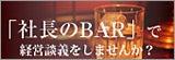 経営相談の株式会社にちほシンクタンク[大阪]