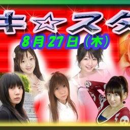 アキスタ最新情報ブログ-8-27