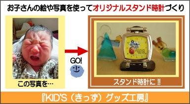イラストレーターのりゃん(良)的日々-子供の写真でつくるオリジナルスタンド時計