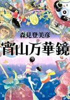 true-宵山万華鏡