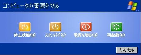 IT徒然草 (gaia)-Windowsシャットダウン