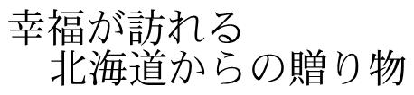 Hanako Garden  北海道のすずらんを全国に・・・