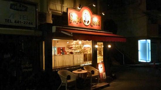 たまたま京都に住んでます。- Papa Jon's・外観