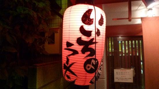 たまたま京都に住んでます。- いいちょ・外観