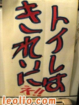 厠(かわや)イヤミ百景-1375