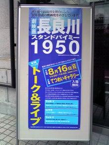 劇映画 「長良川スタンドバイミー1950」-イベント看板