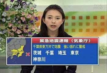 ニュース速報&地震情報ファイル-誤報緊急地震速報~BS2
