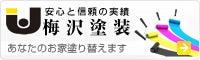 梅ブロ-梅沢塗装のホームページはこちら