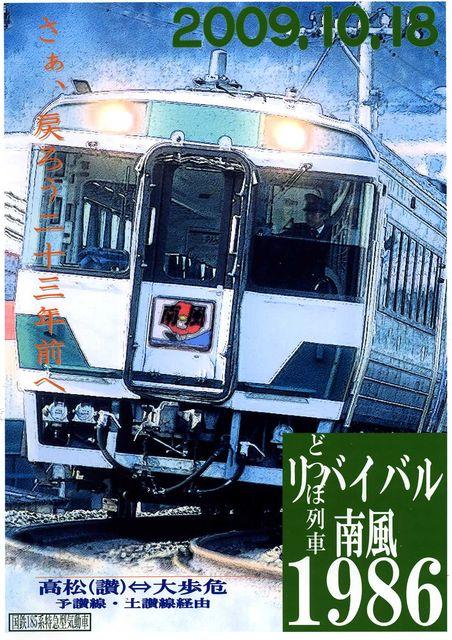 駅長猫コトラの独り言~旧 片上鉄道 吉ヶ原駅勤務~-リバイバル南風1