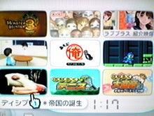 情報サイト ほぼ日刊 俺ブログ-ディシプリン Wiiチャンネルの絵画像